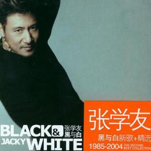張學友的專輯BLACK & WHITE