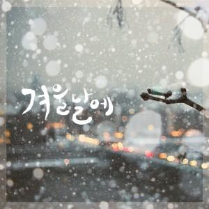 Album 겨울날에 from Eibicheu