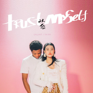 Listen to Trust Myself (feat. Gallant) (Explicit) song with lyrics from 袁娅维