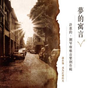 許惠钧的專輯夢的寓言 / 許惠鈞‧鋼琴療癒音樂創作輯