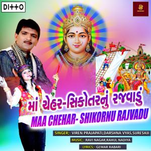 Darshna Vyas的專輯Maa Chehar-Shikornu Rajvadu