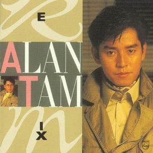 譚詠麟的專輯Alan Tam Remix