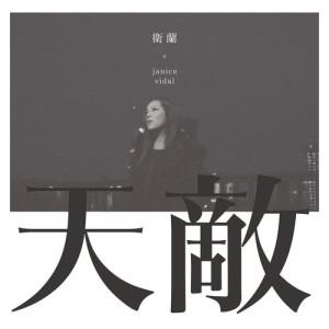 衛蘭 Janice Vidal的專輯天敵