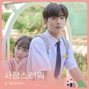 A Love So Beautiful OST Part.2 dari 신비
