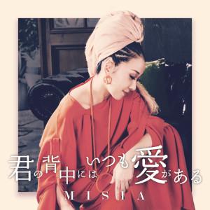 MISIA的專輯Kiminosenakaniwa Itsumoaigaaru