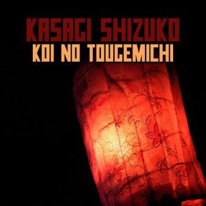 Album Koi no Tougemichi from Kasagi Shizuko