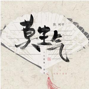 陳柯宇的專輯莫生氣