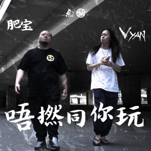 Vyan的專輯唔撚同你玩 (Explicit)