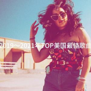 Album 2019~2021年TOP美国最佳歌曲 from Cover Pop
