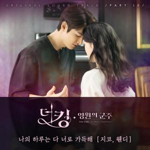 Album The King: Eternal Monarch (Original Television Soundtrack), Pt. 10 from 지코