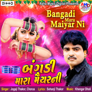 Album Bangadi Mara Maiyar Ni from Chorus