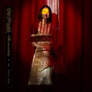 劉惜君的專輯她帶著蝴蝶