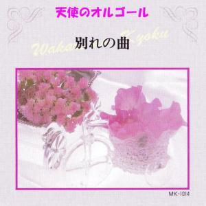 Angel's Music Box的專輯Wakare No Kyoku