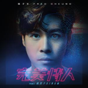 張子豐的專輯完美情人 (feat. 佩男)