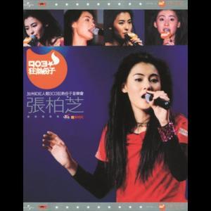 Jia Zhou Hong Hong Ren Guan 903 Kuang Re Fen Zi Yin Yue Hui - Pai Zhi Zhang 2000 张柏芝