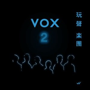 VOX玩聲樂團的專輯VOX 2