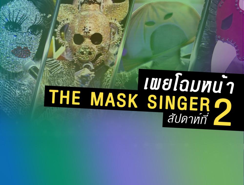 เผยแล้ว! หน้ากากที่ถูกกระชากใน The Mask Singer สัปดาห์ที่ 2