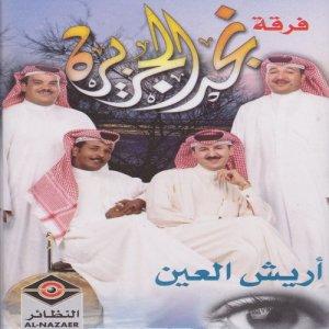 فرقة نجد الجزيرة的專輯أريش العين