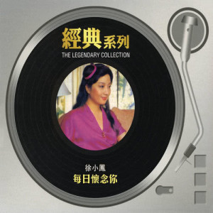徐小鳳的專輯經典系列 - 每日懷念你
