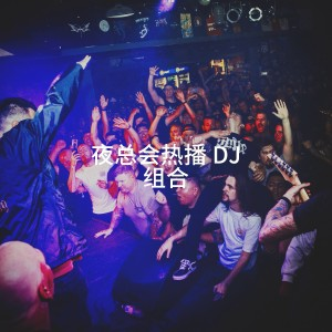 Album 夜总会热播 DJ 组合 from Hits Etc.