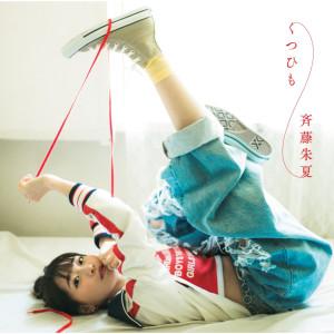 อัลบั้ม Kutsuhimo