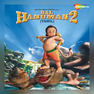 Album Jai Hanuman Gyan Gun from Shamir Tandon