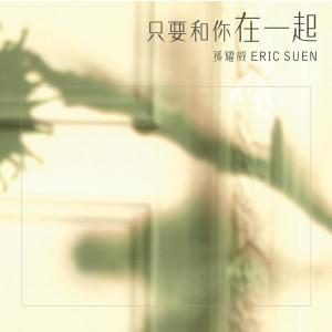 Zhi Yao He Ni Zai Yi Qi 2009 Eric Suen Yiu Wai (孙耀威)