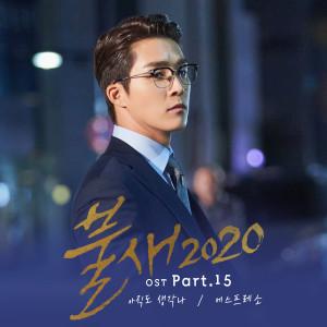 ESPRESSO的專輯Phoenix 2020 (Original Television Soundtrack, Pt. 15)