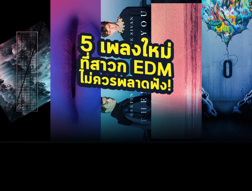5 เพลงใหม่ที่สาวก EDM ไม่ควรพลาดฟัง!