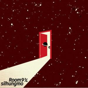 小紅帽的專輯Room9¾