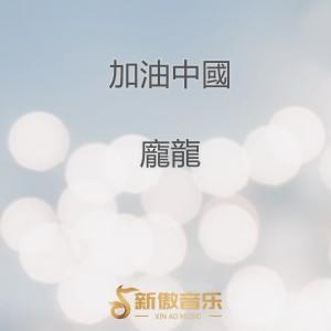 龐龍的專輯加油中國