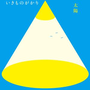 收聽Ikimonogakari的Taiyo歌詞歌曲