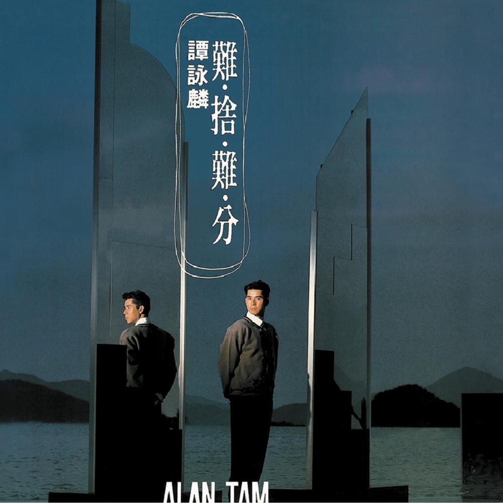 Ye Wei Yang 1990 谭咏麟