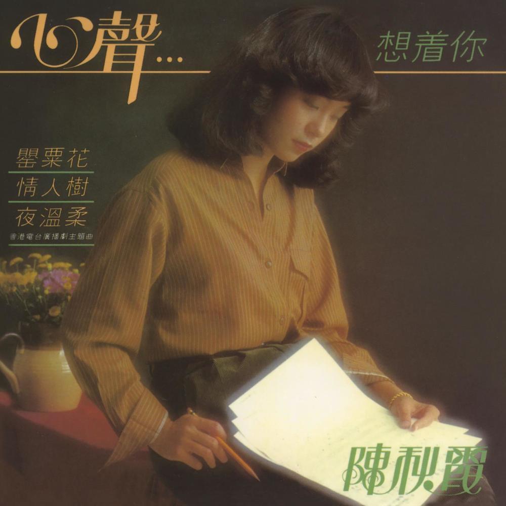Ge Sheng Gen Zhu Wo 2004 Chelsia Chan