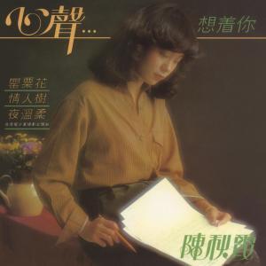 Xin Sheng ... Xiang Zhu Ni 1979 Chelsia Chan