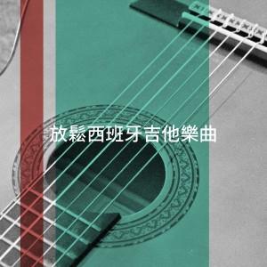 Album 放松西班牙吉他乐曲 from Los Maestros de la Guitarra