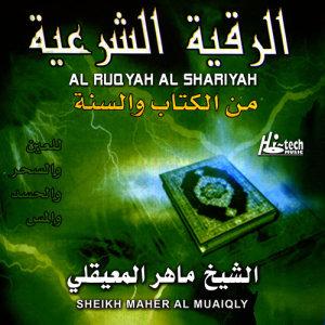 Al Ruqyah Al Shariyah (Tilawat-E-Quran) dari Sheikh Maher Al Muaiqly
