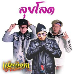 อัลบัม ลุยโลด Feat. CP สมิง DJ ART & APM Rap Esan - Single ศิลปิน แร็พอีสาน