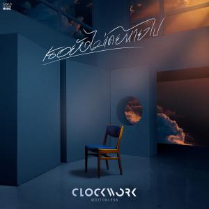 อัลบัม เธอยังไม่เคยหายไป - Single ศิลปิน Clockwork Motionless