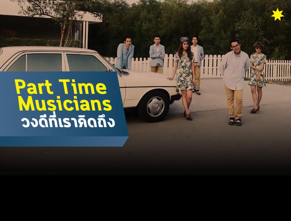 Part Time Musicians วงดีที่เราคิดถึง