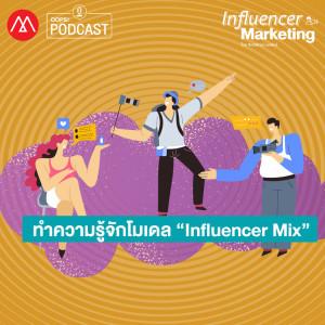 """ฟังเพลงออนไลน์ เนื้อเพลง EP.4 ทำความรู้จักโมเดล """"Influencer Mix"""" ศิลปิน Influencer Marketing [Marketing Oops! Podcast]"""