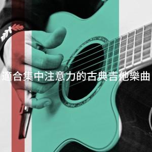 Album 适合集中注意力的古典吉他乐曲 from Spanish Guitar