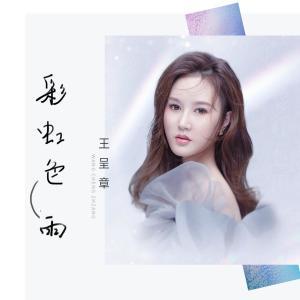 王呈章的專輯彩虹色雨