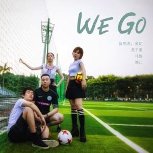 童珺的專輯We Go