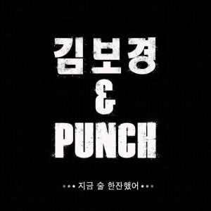 Dengarkan Just Had a Drink (Instrumental) lagu dari Kim Bo Kyung dengan lirik