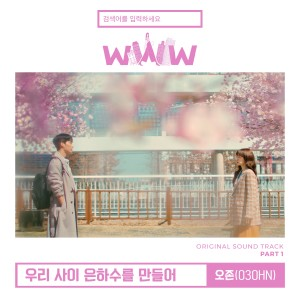 อัลบั้ม Search: Www (Original Television Soundtrack), Pt. 1