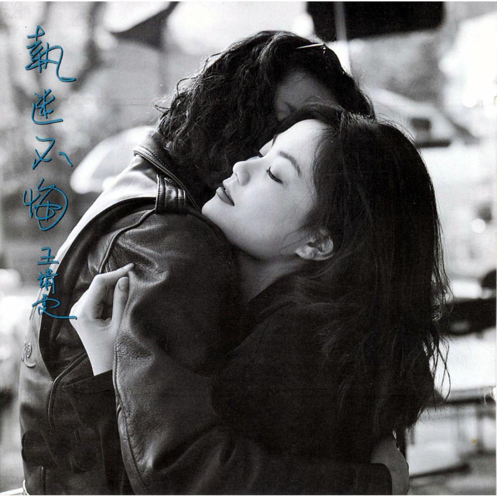 Bu Zai Er Xi 1993 Faye Wong