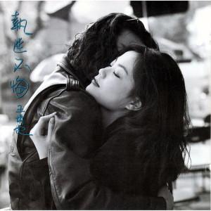Zhi Mi Bu Hui 2003 Faye Wong (王菲)