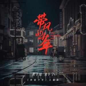Z.Tao的專輯帶風的少年 (《熱血少年》主題曲)