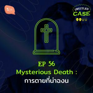อัลบัม EP.56 Mysterious Death: การตายที่น่าฉงน ศิลปิน Untitled Case [Salmon Podcast]
